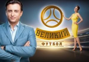 Канал Украина запускает спецшоу к Евро-2012 с Денисовым и дочерью Блохина