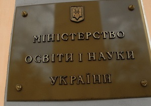 В Україні три приватних ВНЗ позбавили ліцензій