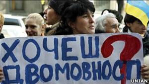 Більшість у парламенті спробує закріпити в Україні двомовність