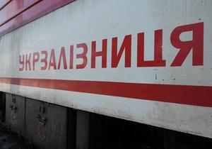 Укрзалізниця запустила систему продажи билетов online