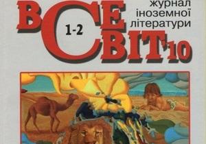 Прокуратура втрутилася у конфлікт навколо найстарішого українського літературного журналу