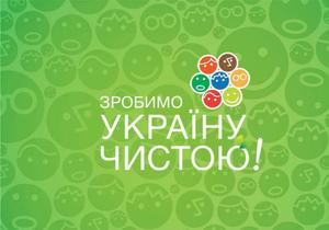 Завтра всеукраїнський суботник: очікується 100 тисяч волонтерів