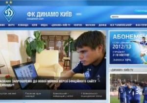 У официального сайта Динамо появилась украинская версия