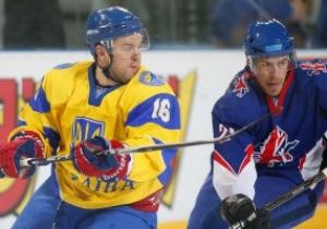 ЧМ по хоккею: Сливаем. Украина в овертайме уступила Великобритании