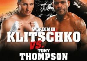 Бой Кличко vs Томпсон подтвержден официально