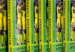 К Евро-2012 в Украине издан футбольный словарь
