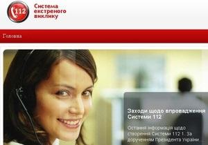 Компания Hewlett-Packard выиграла тендер на создание в Украине системы экстренной помощи 112