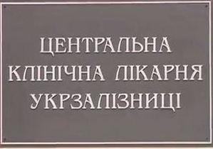 У МОЗ стверджують, що Тимошенко погодилася на стаціонарне лікування