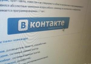 ВКонтакте открывает официальное представительство в Украине