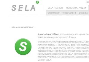 Ъ: Сеть Sela закрывает свои магазины в Украине