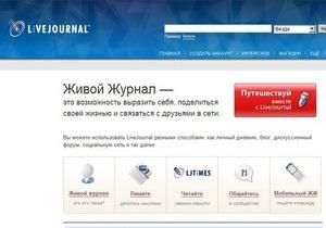 Після збою LiveJournal відновив роботу