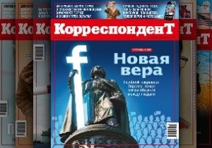 Корреспондент: Соціальні мережі накривають світ і Україну
