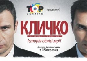 До выхода фильма о братьях Кличко в украинский прокат осталось 9 дней
