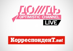Телеканал ДОЖДЬ і Корреспондент.net представляють спецпроект з нагоди виборів в РФ - вперше трансляція каналу на сторонньому ресурсі
