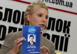 Янукович може помилувати Тимошенко