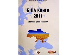 Біла книга-2011: Міноборони відзвітувало про стан української армії