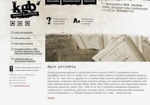 У Литві опублікували список колишніх резервних службовців КДБ
