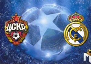 Российские букмекеры не верят в успех ЦСКА в домашнем матче с Реалом