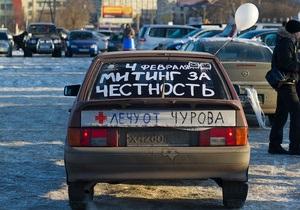 У містах Росії сьогодні проходять автопробіги За чесні вибори