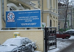 БЮТ передав лікарні Охматдит гроші, отримані Забзалюком