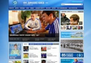 Динамо обновило официальный сайт