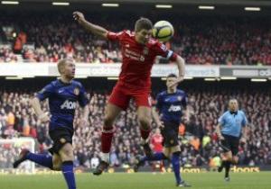 Ливерпуль обыграл Манчестер Юнайтед в Кубке Англии