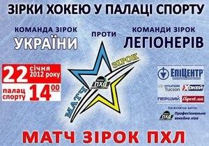 Сегодня в Киеве состоится первый в хоккейной истории Украины Матч всех звезд