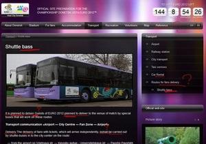 СМИ: Украинские города подготовили непригодные для иностранцев веб-страницы на Евро-2012