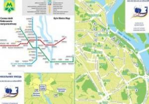 Киев подготовил флаеры и карты для гостей Евро-2012