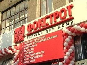 АМКУ оштрафовал Фокстрот на 400 тысяч грн