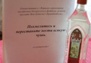Похмелитесь. Белорусские журналисты выслали бутылку крамбамбули Уткину за критику БАТЭ