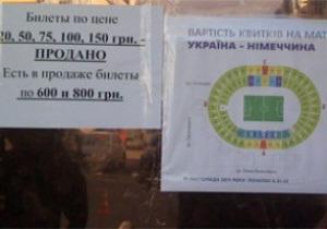 На матч Украина - Германия в продаже остались только самые дорогие билеты
