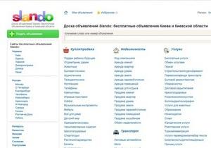 Ъ: Южноафриканский медиахолдинг приобрел украинский сайт бесплатных онлайн-объявлений