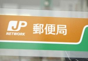 Япония может продать почтовую службу для финансирования восстановления страны