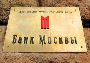 Фактбокс: После отставки Лужкова разгорелась корпоративная война за Банк Москвы
