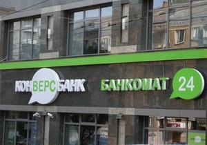 Владимир Антонов вкладывает в КОНВЕРСБАНК 360 млн гривен