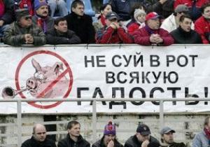 Российские функционеры ввели для болельщиков список запретов