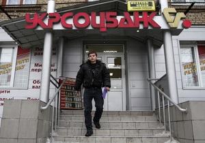 Укрсоцбанк начал работать под новым брендом