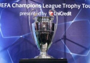 Трофей Лиги Чемпионов посетит Киев и Донецк