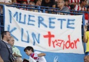 Фанаты Атлетико проводили Агуэро в МанСити, пожелав ему смерти