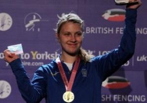 Харлан принесла Украине золото Чемпионата Европы по фехтованию