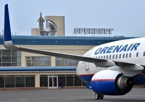 Российская авиакомпания возобновила рейс Киев - Оренбург