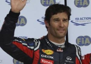 Уэббер завоевал поул на Гран-при Великобритании