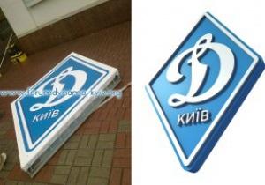В интернет попали фото новой эмблемы Динамо