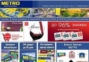 Ъ: Metro планирует инвестировать миллиард гривен в 20 новых магазинов в Украине