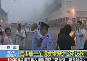 В Китае на заводе, выпускающем продукцию Apple, произошел взрыв