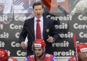 Тренер сборной России по хоккею просит «не гнобить» игроков
