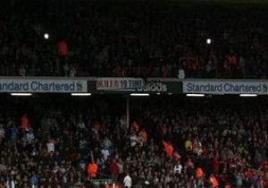 Фаны МЮ совершили диверсию на стадионе Ливерпуля