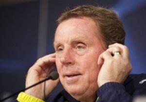 Реднапп: Реал - фаворит, но мы его не боимся