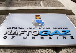 Нафтогаз рассматривает возможность покупки семи нефтегазовых площадей в России